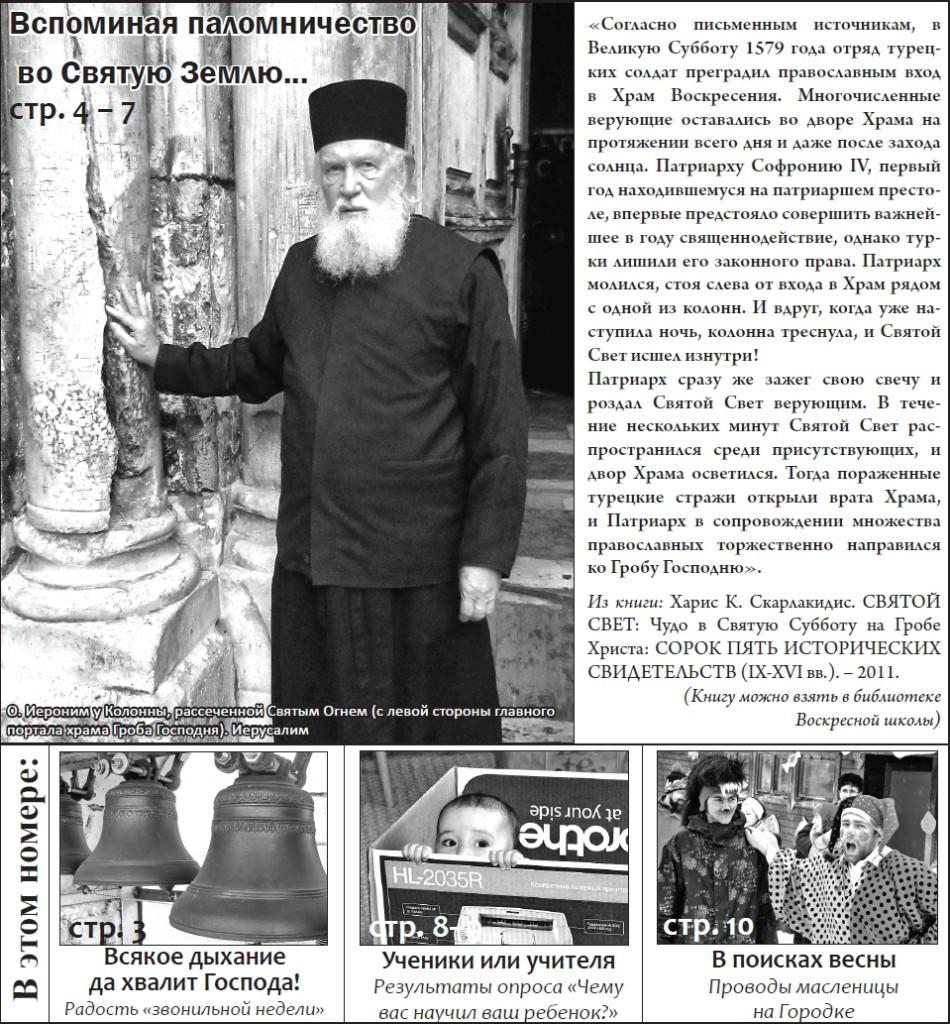 стр 1-3