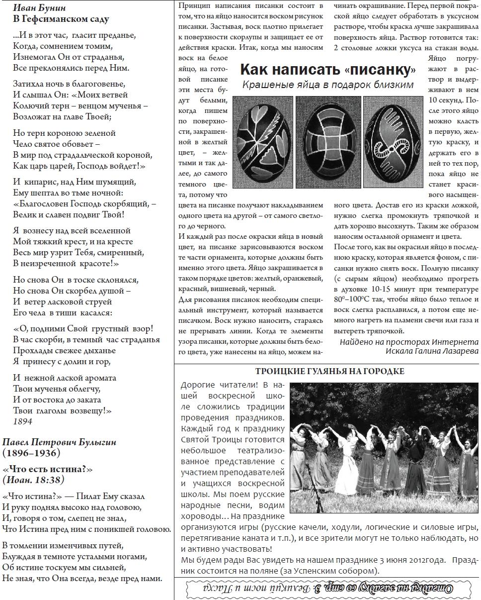 стр 3-12