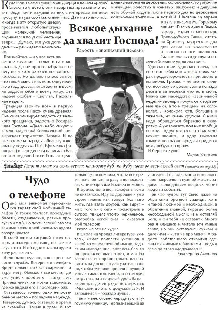 стр 3-3