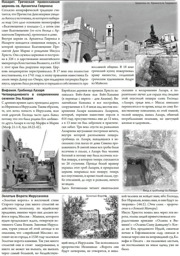 стр 3-5