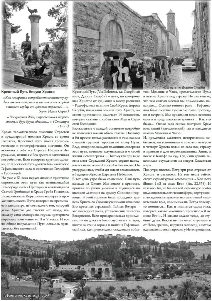 стр 3-6