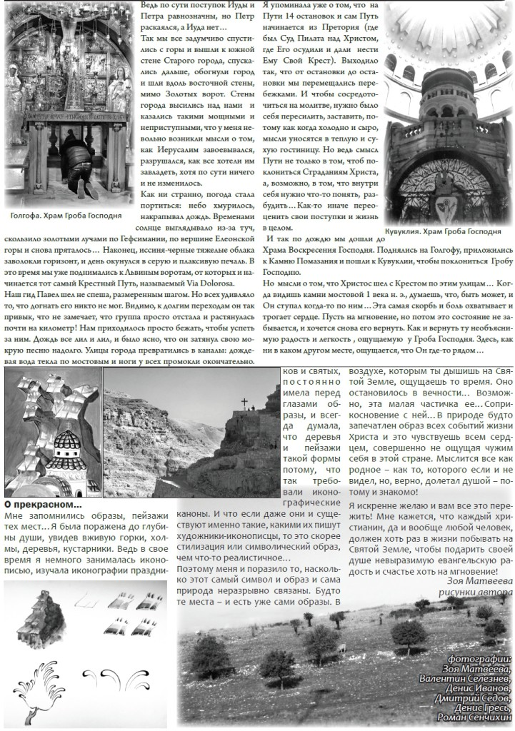 стр 3-7