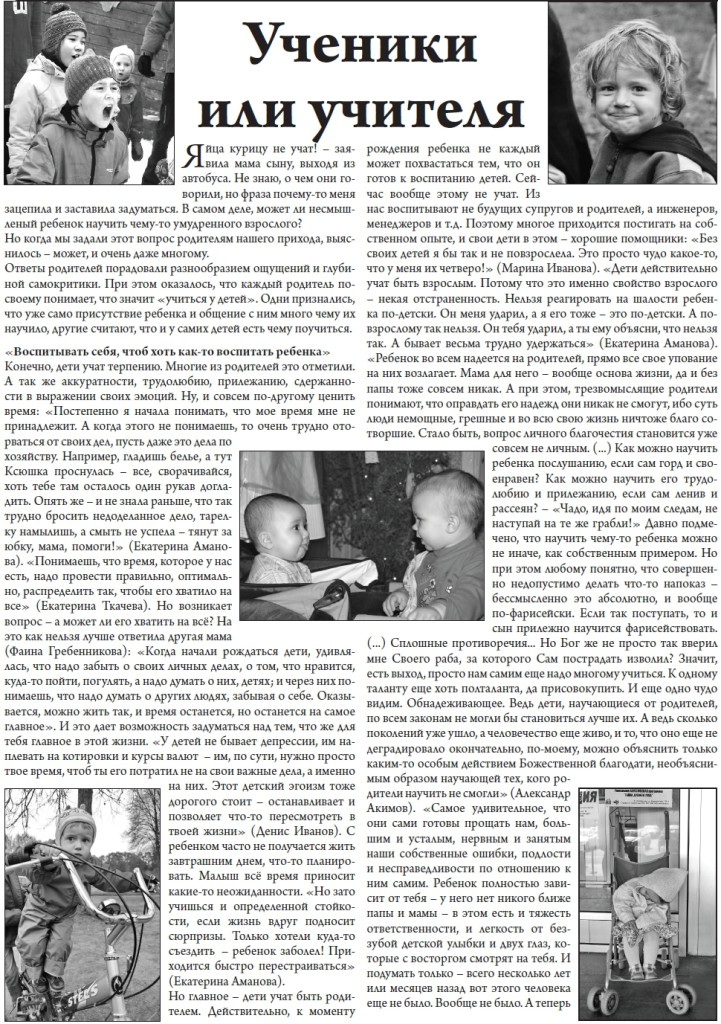 стр 3-8