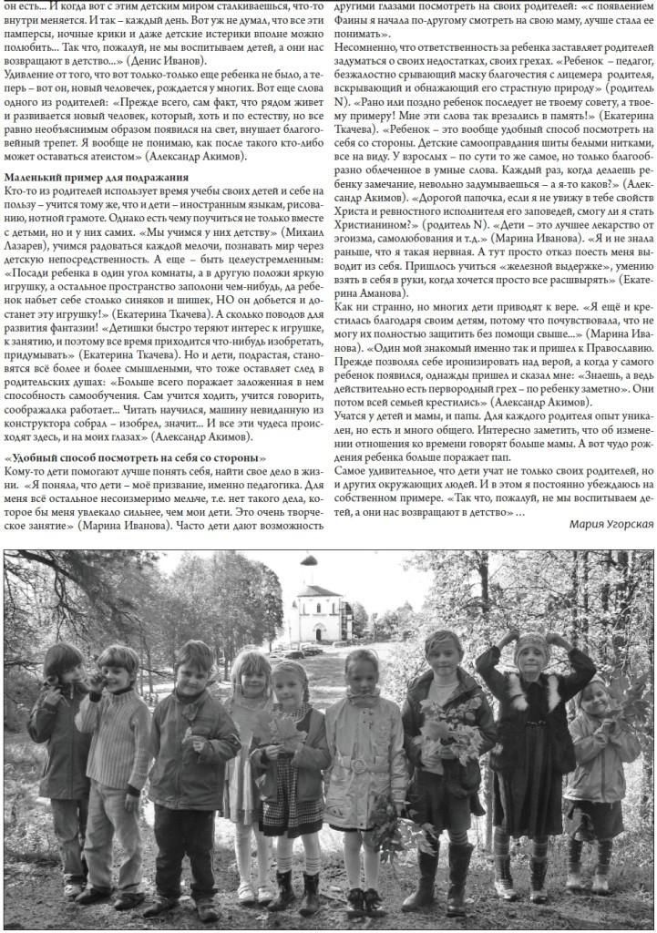 стр 3-9