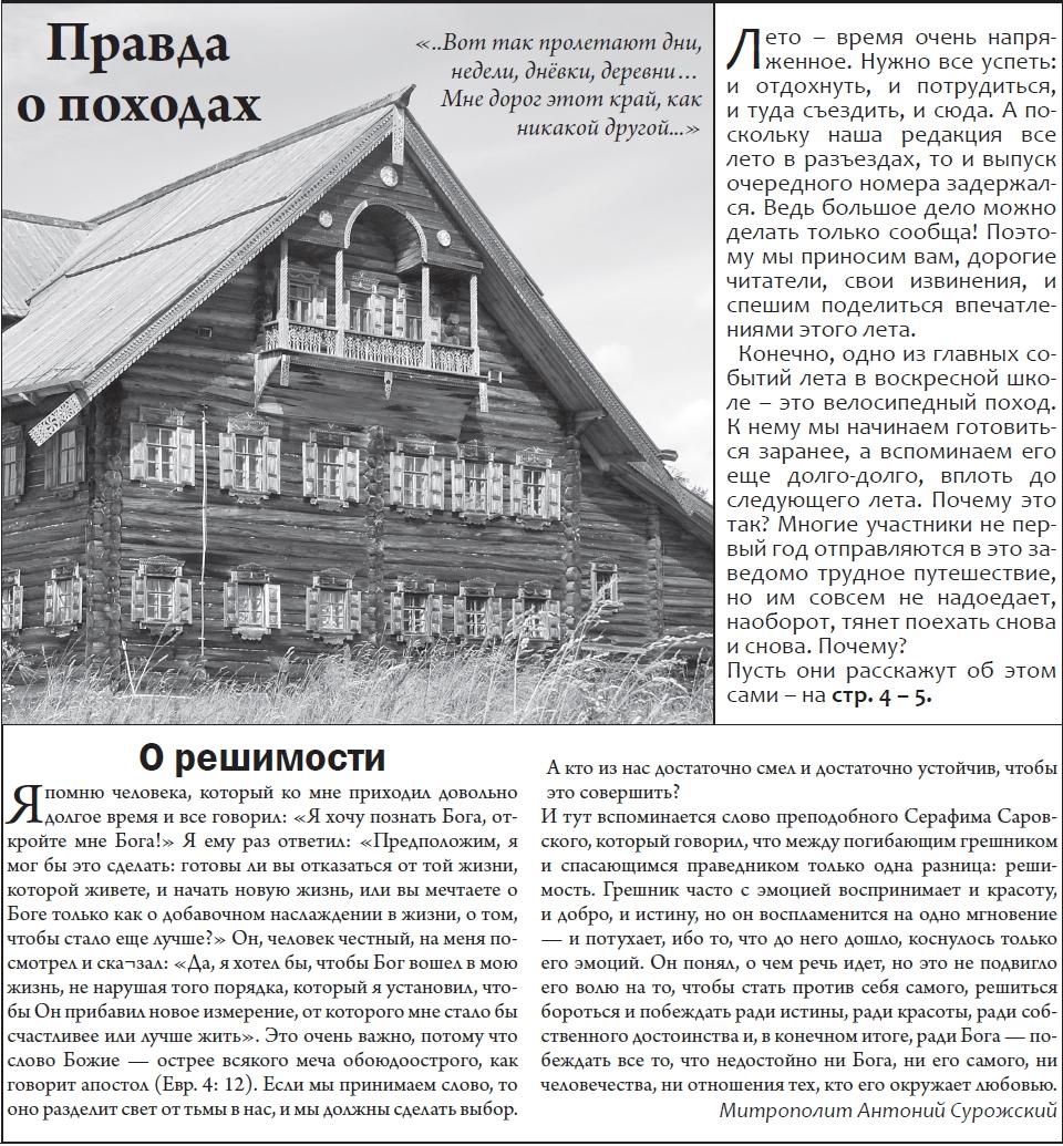 стр 4-1
