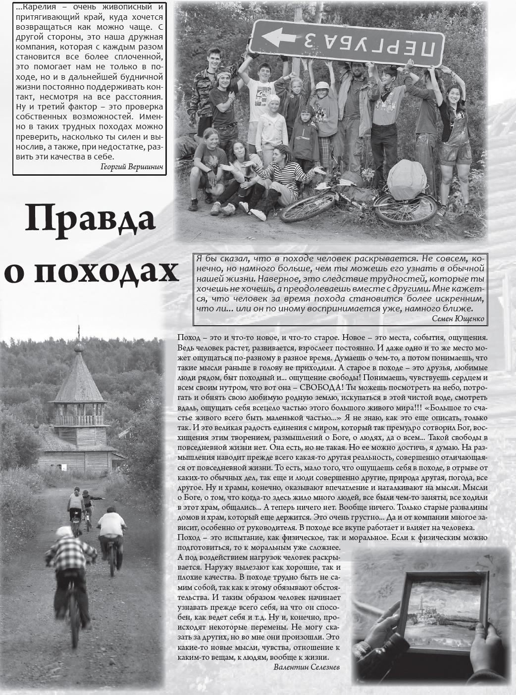 стр 4-4