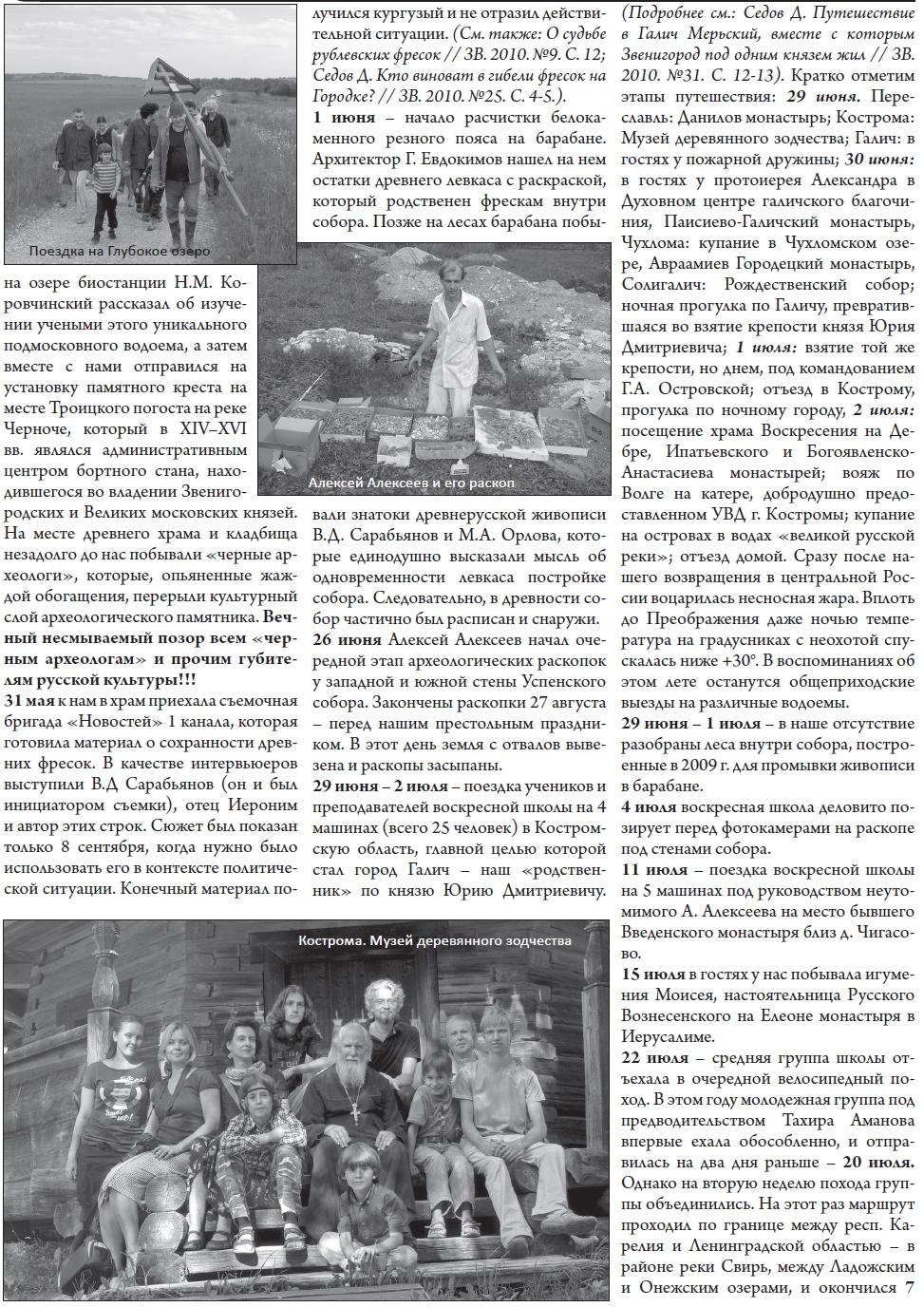 стр 4-8